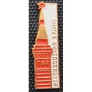 Значок  - Водовзводная башня