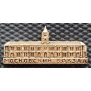 Значок  - Московский вокзал