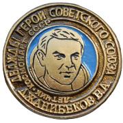 Значок  - Джанибеков В.А.