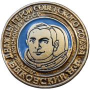 Значок  - Быковский В.Ф.