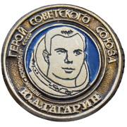 Значок  - Гагарин Ю.А.