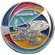 Значок  - Луноход - 1