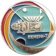 Значок  - Венера -7