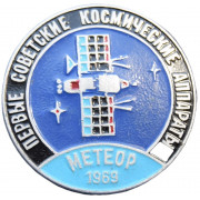 Значок  - Метеор 1969