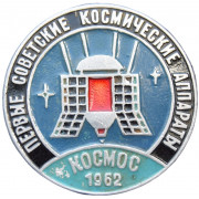 Значок  - Космос 1962