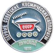 Значок  - Луноход 1970