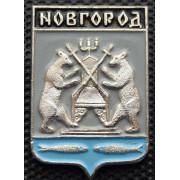 Значок  - Новгород