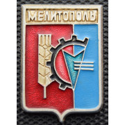 Значок  - Мелитополь