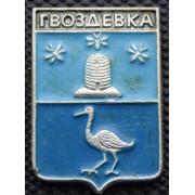 Значок  - Гвоздевка
