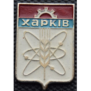 Значок  - Харьков
