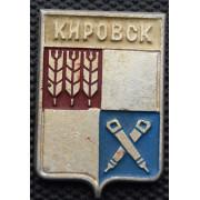 Значок  - Кировск