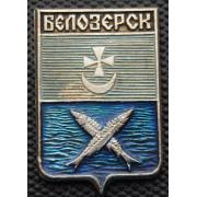 Значок  - Белозерск