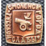 Значок  - Смоленск