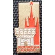 Значок  - Троицкая башня
