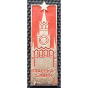 Значок  - Спасская башня