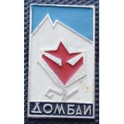 Значок  - Домбай