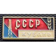 Значок  - Кубань СССР