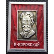 Значок  - В.Воровский