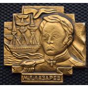 Значок  -  М.П. Лазарев