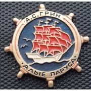 Значок  -  Алые паруса А.С. Грин