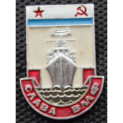 Значок  - Слава ВМФ