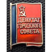 Значок - Депутат городского совета