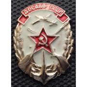 Значок  -  ДОСААФ СССР
