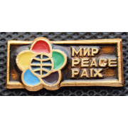 Значок -  Мир