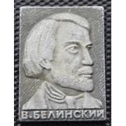 Значок  - В. Белинский