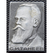Значок  - С.И. Танеев