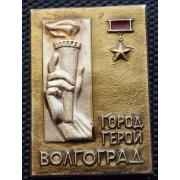 Значок  -  Город - герой  Волгоград