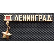 Значок  - Ленинград