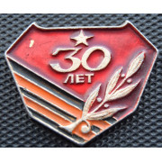 Значок  -  30 лет Победы