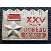 Значок  -  25 лет Победы под Москвой