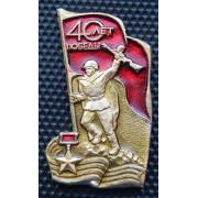 Значок  -  40 лет Победы