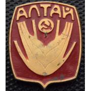 Значок  - Алтай