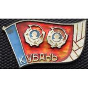 Значок  - Кубань