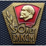 Значок - 50 лет ВЛКСМ