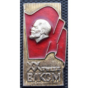 Значок -20 съезд ВЛКСМ