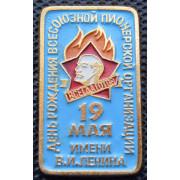 """Значок -  19  мая """"День рождения Пионерской организации"""""""