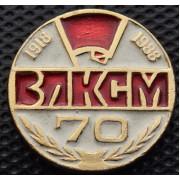 Значок -  70 лет ВЛКСМ