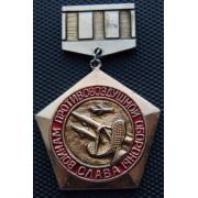 Значок  - Слава воинам противовоздушной обороны