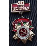 Значок  -  40 лет Освобождению Белоруссии