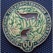 Значок  - 60 лет Воронежскому государственному заповеднику