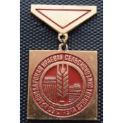Значок  -  Краснодарская краевая сельскохозяйственная выставка