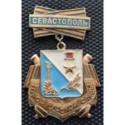 Значок  - Город Русской славы Севастополь