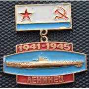 """Значок  - Подводная лодка """"Ленинец"""""""