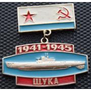 """Значок  - Подводная лодка """" Щука"""""""