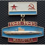 """Значок  - Подводная лодка """" Малютка"""""""