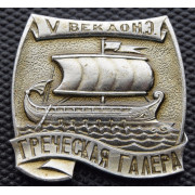 Значок  - Греческая галера